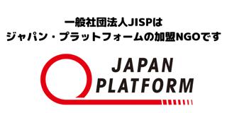 国際協力NGOジャパンプラットフォーム