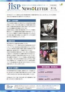 熊本震災関連号Vol1 copy-min のコピー