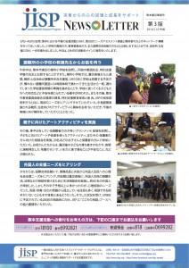 熊本震災関連号Vol3 copy.compressed-3 のコピー