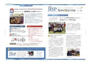 JISP03_活動報告書_H1面_入稿 copy-min のコピー