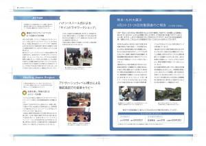 JISP03_活動報告書_中面_入稿 copy-min のコピー