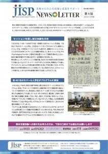 熊本震災関連号Vol4 copy.compressed-2 のコピー