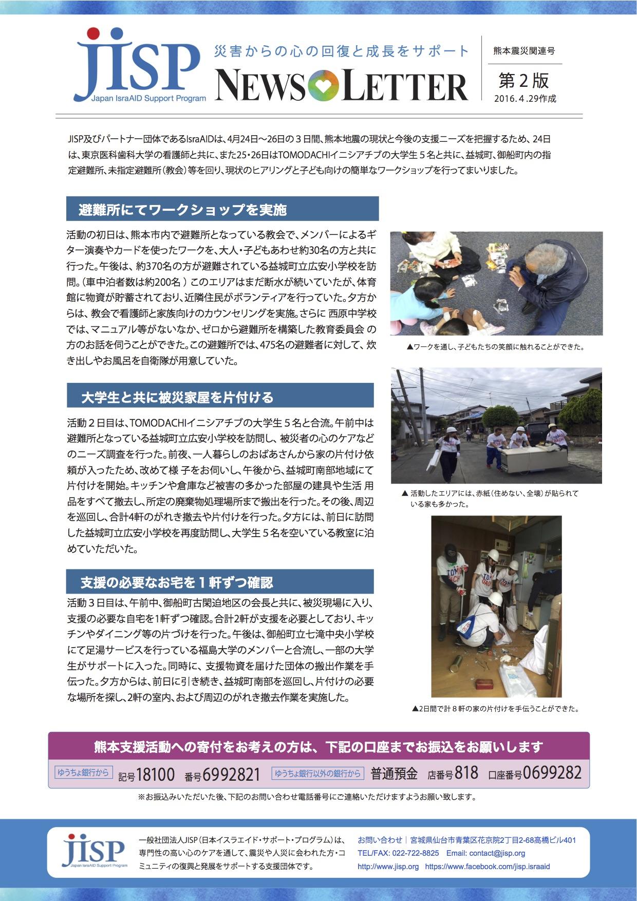 ニュースレター jisp 日本イスラエイド サポート プログラム